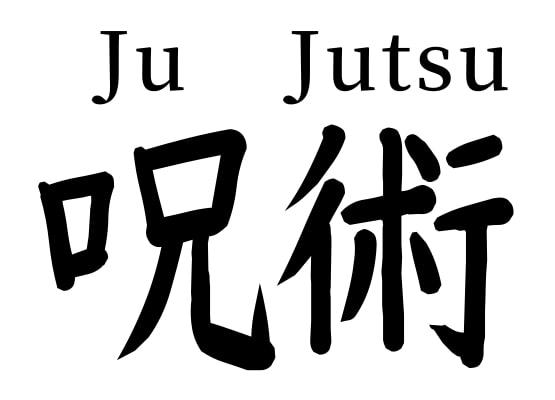 kanji jujutsu