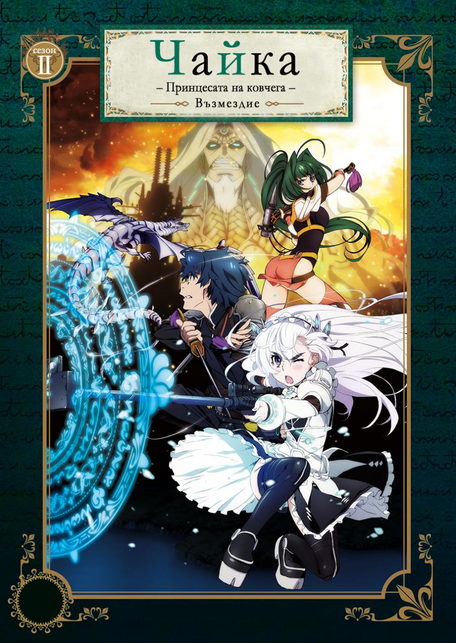 Chaika: The Coffin Princess- Avenging Battle