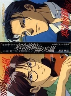 Fujimi 2 - choume Koukyougakudan