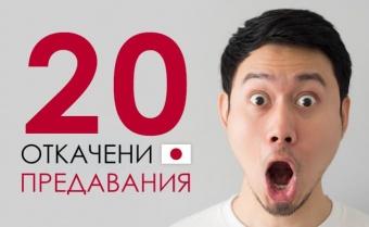 20 от най-откачените японски ТВ предавания! (ЧАСТ 1)