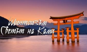 Шинтоизъм - Светът на Ками