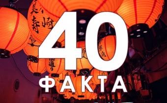 40 любопитни факта за Япония, които може би не сте знаели досега (Част 2)